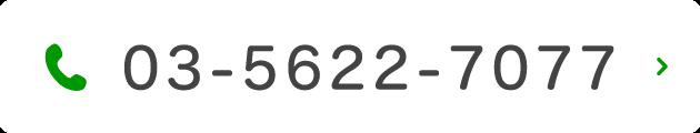 03-5622-7077